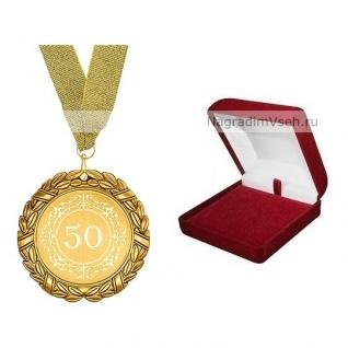 Медаль 50 лет Арт.3420-1