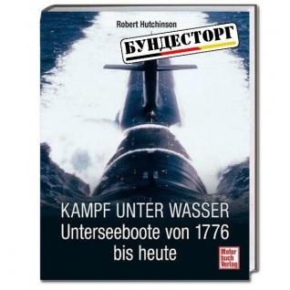 Книга Kampf unter Wasser-5023152