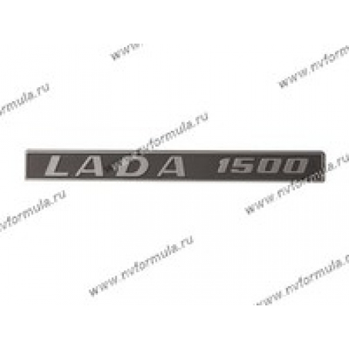 Эмблема задняя LADA 1500 пластик-432415