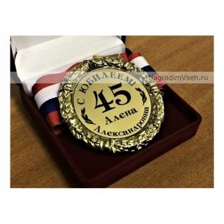 Медаль именная 45 лет С Юбилеем