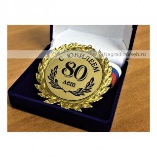 Медаль 80 лет С Юбилеем