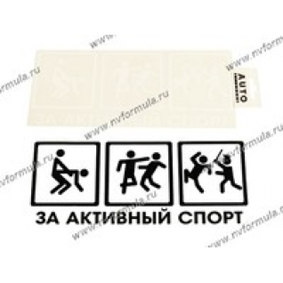 Наклейка За активный спорт белая 12х29-432636