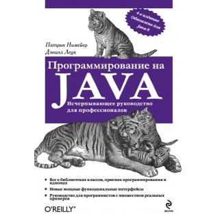 """Патрик Нимейер """"Программирование на Java, 978-5-699-71504-6""""-4162772"""