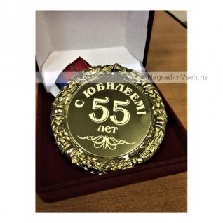 Медаль 55 лет С Юбилеем-1