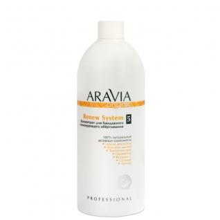 Aravia Концентрат для бандажного тонизирующего обёртывания Renew System