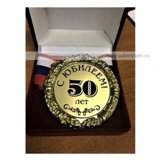Медаль 50 лет С Юбилеем-1