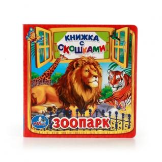 """Книга """"Книжка с окошками"""" - Зоопарк Умка-37747269"""