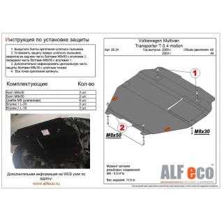 Защита VW T5 4motion 2003- All Картера и КПП на пыльник 26.34 ALFeco-9063747