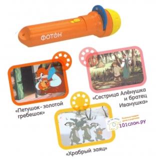 "ФОТОН Фонарик-проектор ""Мультфонарик"", 3 сказки: Петушок, Храбрый заяц, Сестрица Аленушка"