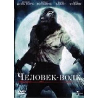 DVD. Человек-волк (не эксклюзив) (региональное издание) Universal Pictures-9187933