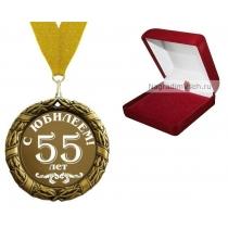 Медаль 55 лет С Юбилеем