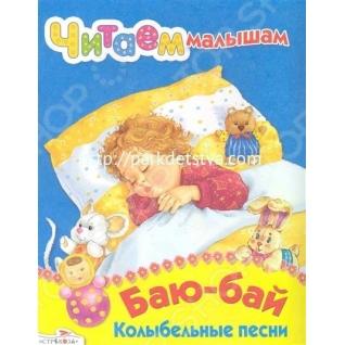 Стрекоза Читаем малышам Баю-бай Колыбельные песни-9285071