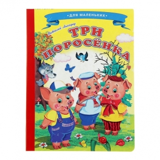 Книжка-картонка Три поросенка-5286629