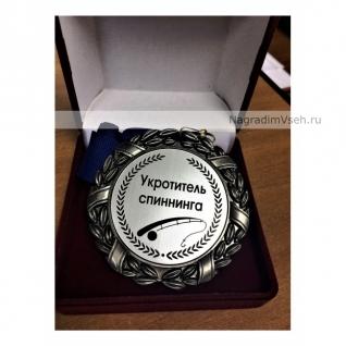 Медаль рыбаку Укротитель спиннинга