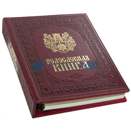 """Родословная """"Художественная"""" бордовая, обложка из искусственной кожи-763167"""