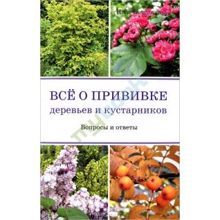 Астрель Все о прививке деревьев и кустарников Астрель
