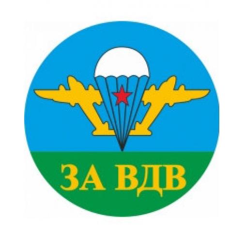 Наклейка с символикой ВДВ-8169922