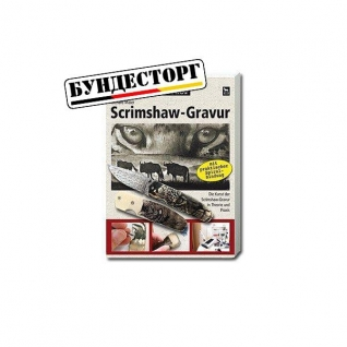 Книга Scrimshaw-Gravur Theorie und Praxis-5021572