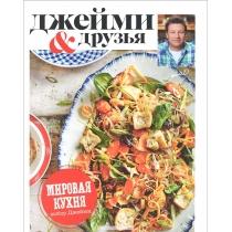 Джейми Оливер. Книга Оливер. Выбор Джейми. Мировая кухня, 978-5-699-82760-218+
