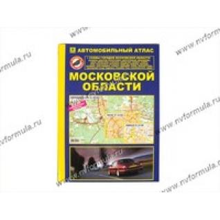 Книга Атлас Московской область 112стр-437151