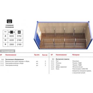 "Продажа  модуля на базе блок-контейнера "" Сушилка """