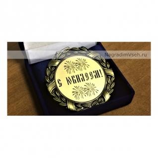 Медаль с Юбилеем-2