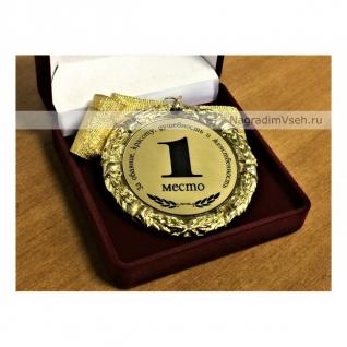 Медаль 1 место За Обаяние Красоту Душевность и Женственность