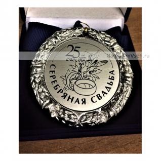 Медаль 25 лет Серебряная Свадьба