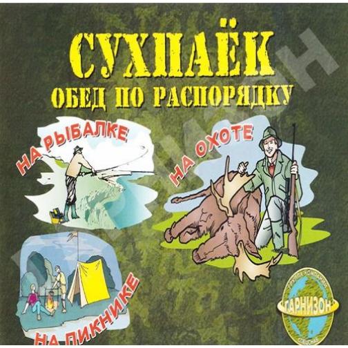 Сухпаек Обед по распорядку-8170054