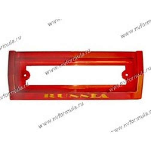 Рамка катафот заднего номерного знака 2105,07 с надписью красная-431286