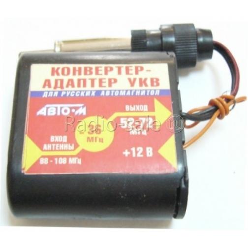 Автомобильный Конвертер для русских магнитол-5732603