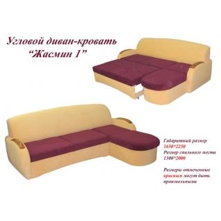 Жасмин 1 кресло кровать 60