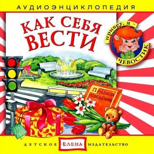 "Студия ""Елена"" Как себя вести: энциклопедия дяди Кузи и Чевостика"