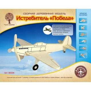 """Сборная деревянная модель """"Авиация"""" - Истребитель Победа Wooden Toys-37725974"""
