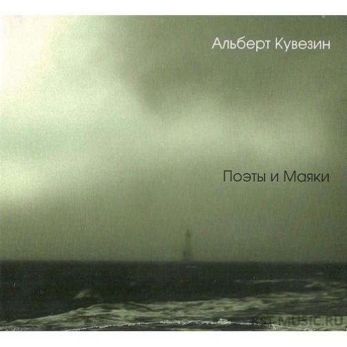 Yat-Kha & Альберт Кувезин ''Поэты и маяки''-5100162