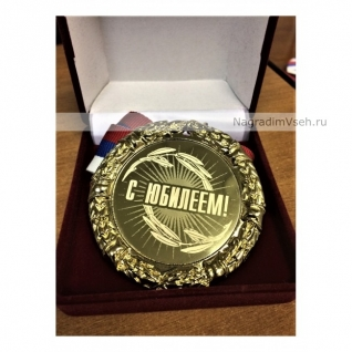 Медаль с Юбилеем-1