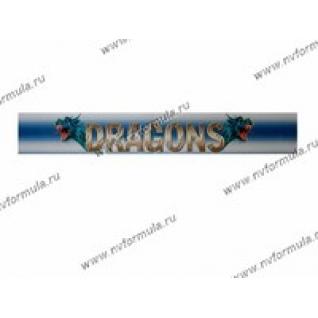 Светофильтр самоклеющийся полноцветные Dragons 16,5х130см-432943