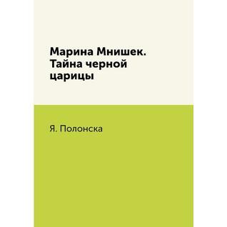 Марина Мнишек. Тайна черной царицы-38785488