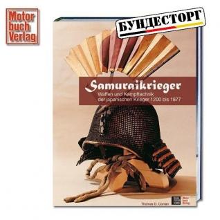 Книга Samuraikrieger - Waffen und Kampftechniken-5023162