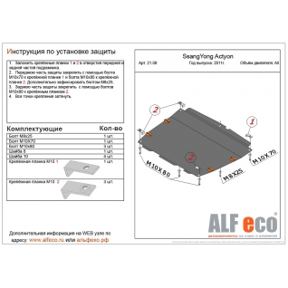 Защита SsangYong Actyon NEW 2011- all картера и кпп штамповка 21.08 ALFeco-9063271