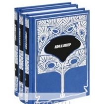 "Аполлинер ""Аполлинер. Собрание сочинений (комплект из 3 книг), 978-5-4224-0215-1"""