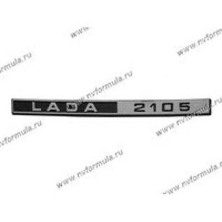 Эмблема задняя LADA 2105-432418