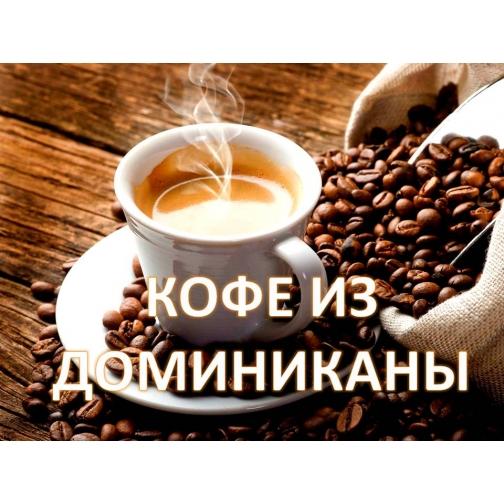 Кофе в зернах 100% Арабика из Доминиканы-6758509