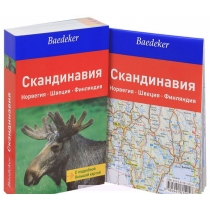 """П. Алмошлехнер """"Скандинавия. Карта и путеводитель, 978-5-94161-505-6"""""""