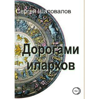 Дорогами илархов-38784626
