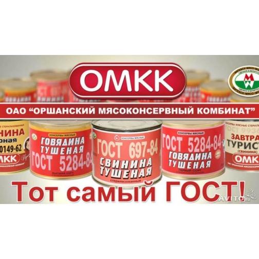 Тушёнка Белорусская-824631