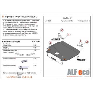 Защита Hyundai Solaris / Kia Rio NEW 2011- all картера и КПП штамповка 10.24 ALFeco-9063632
