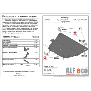 Защита Ford Kuga 2013- 1,6 картера и КПП штамповка 07.32 ALFeco-9063256