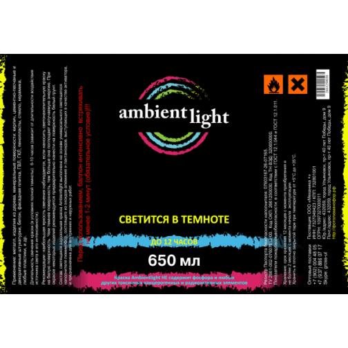 Аэрозоль фотолюминесцентная (светящаяся) декоративная, 650 мл-2016129