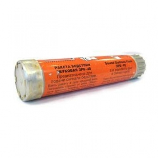 Звуковая ракета бедствия ЗРБ-40-5943697